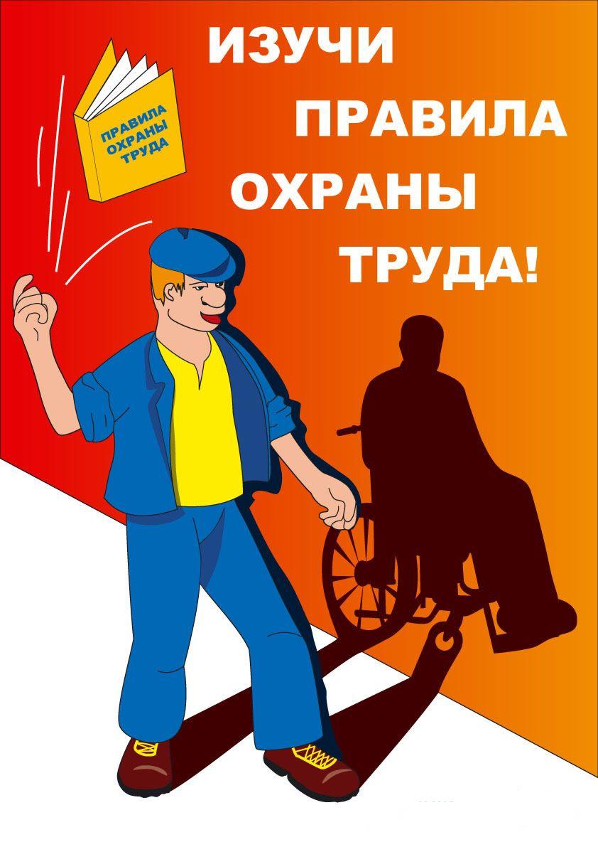 Поздравление отдела охраны труда