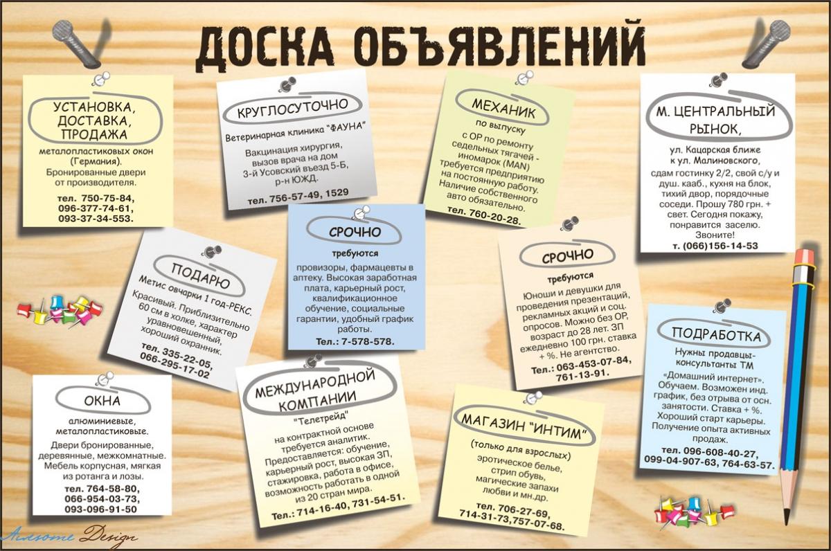 Дать объявление на 50 сайтов доскаобъявлений кмв