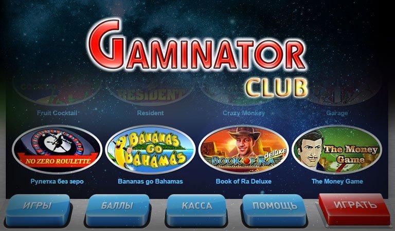 фото Гаминатор онлайн клуб казино