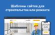 Строительные сайты