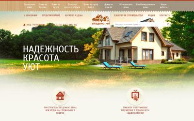 сайт по строительству